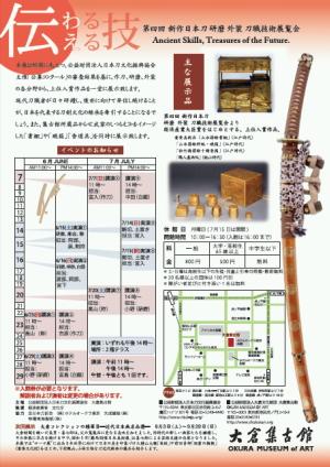 4th_exhibition_ura
