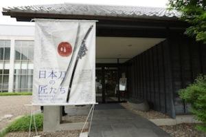 長野県坂城町鉄の展示館