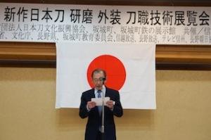 理事長本阿彌光洲の開会の辞