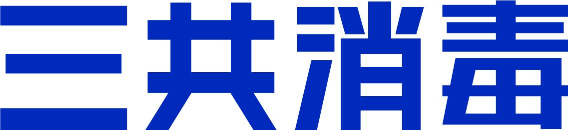 sankyo-shodoku