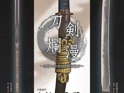 鳥取県立博物館『刀剣爛漫~県博の赤羽刀と新収蔵刀~』展開催のお知らせ