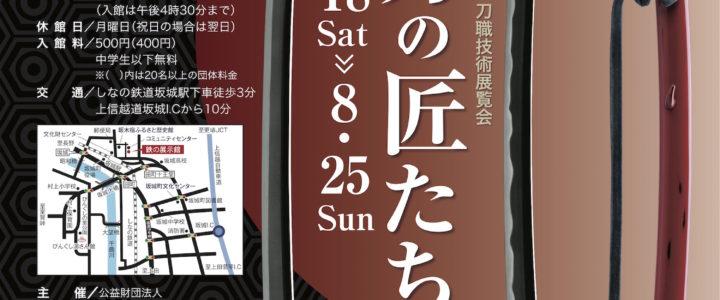 「日本刀の匠たちー第10回新作日本刀 研磨 外装 刀職技術展覧会」のご案内