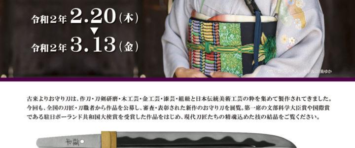 「第14回お守り刀展覧会 佐世保会場」2/20(木)~3/13(金)
